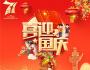 传承中华情,同筑中国梦 ——2020《传承的力量》国庆篇播出