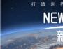 """践行国家新基建战略,新鸥鹏集团荣获第十七届(2020)蓝筹年会""""蓝筹企业""""荣誉"""