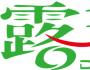 """""""露珠""""成为福建电视台2020""""品牌福建""""新春贺岁互动合作伙伴"""