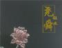 """""""尧舜铝业""""成为福建电视台2020""""品牌福建""""新春贺岁互动合作伙伴"""